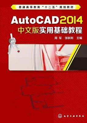 AutoCAD 2014中文版实用基础教程.pdf