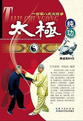 太极纯功一百零八式太极拳.pdf