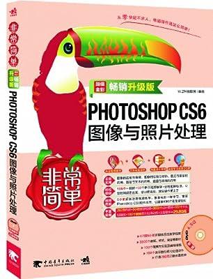 非常简单:PHOTOSHOP CS6图像与照片处理.pdf