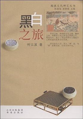 黑白之旅.pdf