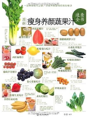 图解瘦身养颜蔬果汁速查全书.pdf