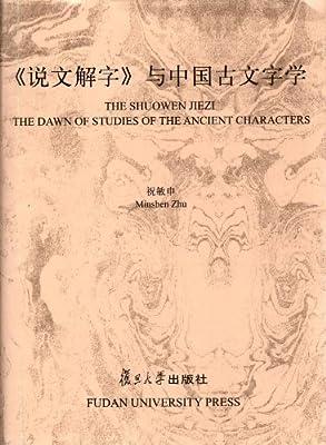 《说文解字》与中国古文字学图片