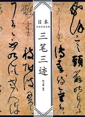 三笔三迹.pdf