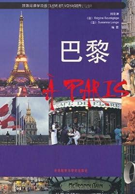 旅游阅读学法语•巴黎.pdf