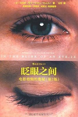 电影学院029:眨眼之间:电影剪辑的奥秘.pdf