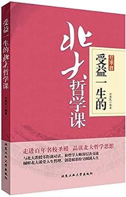 受益一生的北大哲学课.pdf