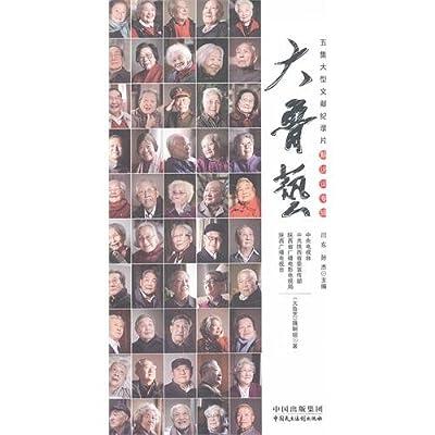 5集大型文献纪录片•解说词专辑:大鲁艺.pdf