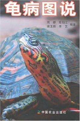 龟病图说.pdf