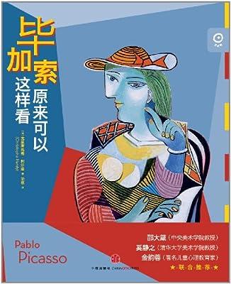 艺术眼•第2辑:毕加索原来可以这样看.pdf