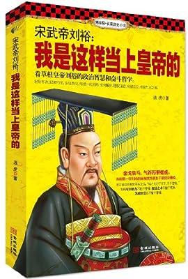 宋武帝刘裕:我是这样当上皇帝的.pdf