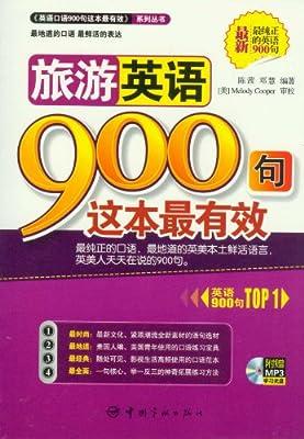 《英语口语900句这本最有效》系列丛书:旅游英语900句这本最有效.pdf