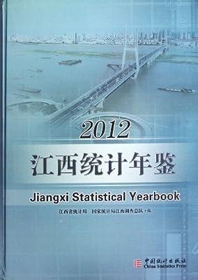 江西统计年鉴2012.pdf