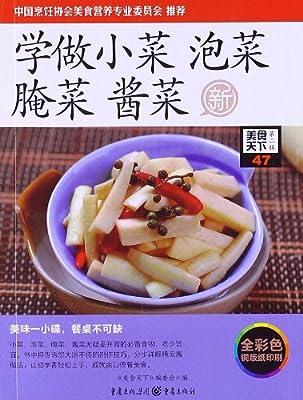 学做小菜:泡菜•腌菜•酱菜.pdf