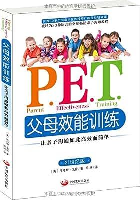 P.E.T.父母效能训练:让亲子沟通如此高效而简单.pdf