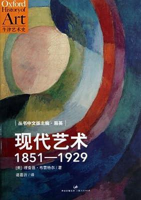 牛津艺术史:现代艺术1851-1929.pdf