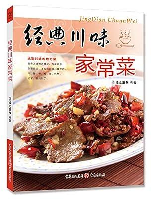 经典川味家常菜.pdf