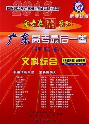 金考卷百校联盟系列•2013广东高考最后一卷:文科综合.pdf