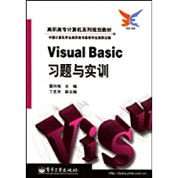 Visual Basic习题与实训