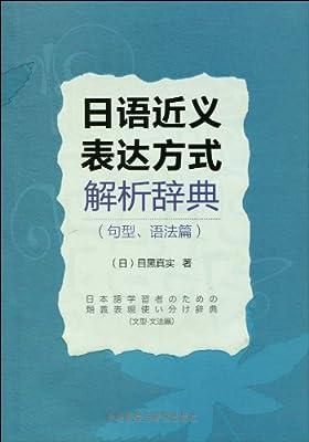 日语近义表达方式解析辞典.pdf