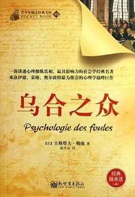青少年励志经典文库49:乌合之众.pdf