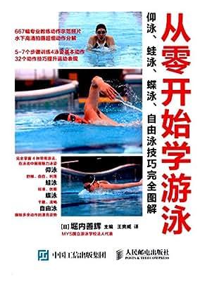从零开始学游泳:仰泳、蛙泳、蝶泳、自由泳技巧完全图解.pdf