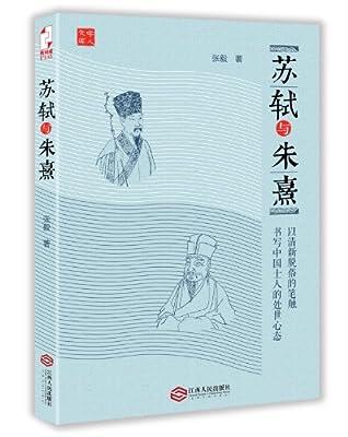 苏轼与朱熹.pdf