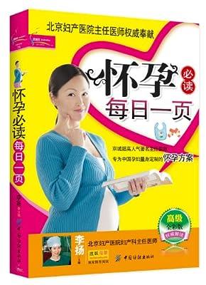 怀孕必读每日一页.pdf