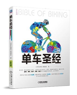 单车圣经.pdf