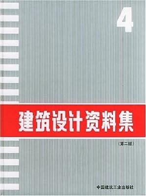 建筑设计资料集.pdf