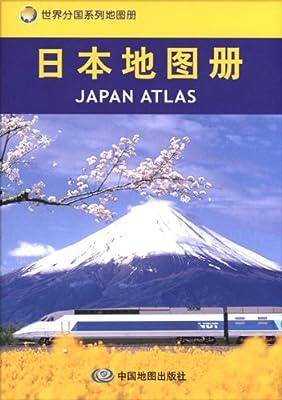 世界分国系列地图册:日本地图册.pdf