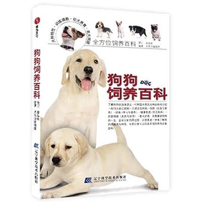 狗狗饲养百科.pdf