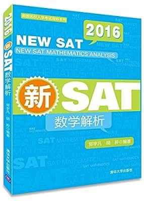 新SAT数学解析/美国名校入学考试指导系列.pdf