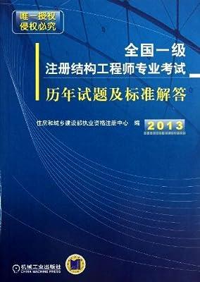 2013全国一级注册结构工程师专业考试历年试题及标准解答.pdf