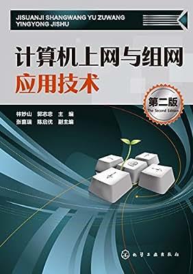 计算机上网与组网应用技术.pdf