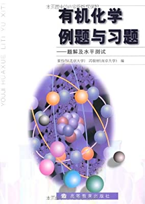有机化学例题与习题:题解及水平测试.pdf