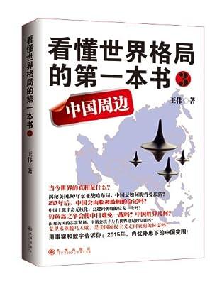 看懂世界格局的第一本书3:中国周边.pdf