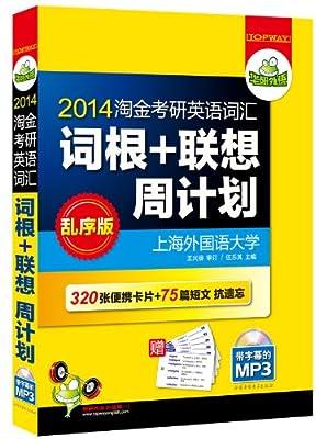 华研外语•2014淘金考研英语词汇词根+联想周计划.pdf