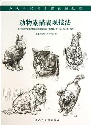 动物素描表现技法:意大利经典素描训练教程.pdf