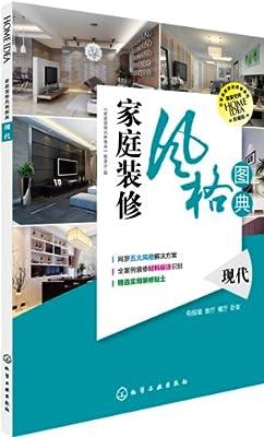 家庭装修风格图典.现代.pdf