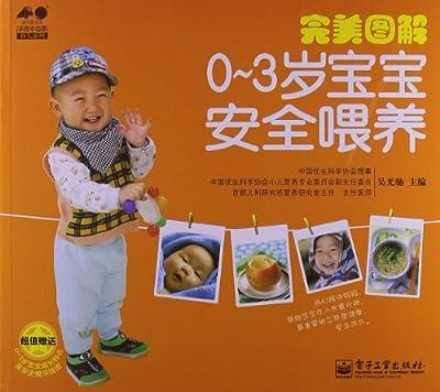 完美图解0-3岁宝宝安全喂养.pdf