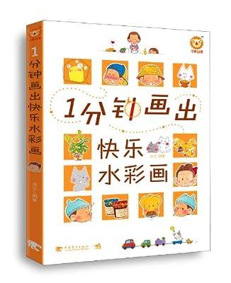 1分钟画出快乐水彩画.pdf