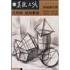 几何体结构素描 施慧图片
