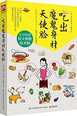 吃出魔鬼身材天使脸.pdf