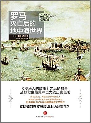 罗马灭亡后的地中海世界.pdf