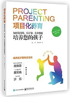 项目化养育:如何有目的、有计划、有步骤地培养您的孩子.pdf