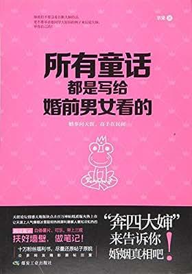 所有童话都是写给婚前男女看的.pdf