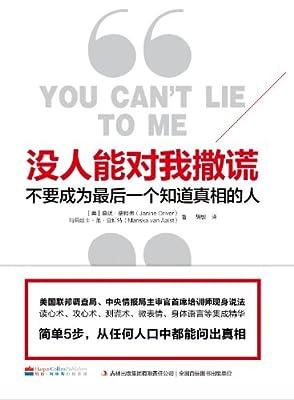 没人能对我撒谎:不要成为最后一个知道真相的人.pdf