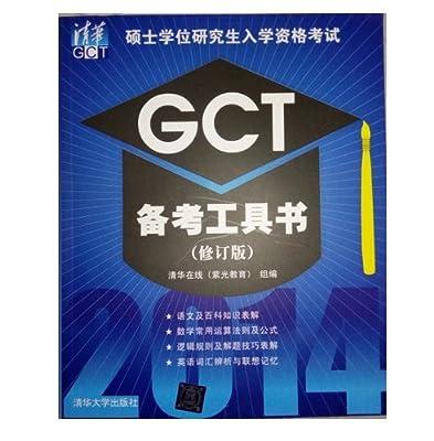硕士学位研究生入学资格考试GCT备考工具书.pdf