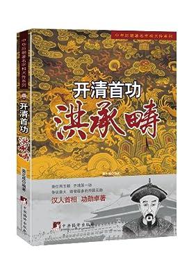开清首功:洪承畴.pdf