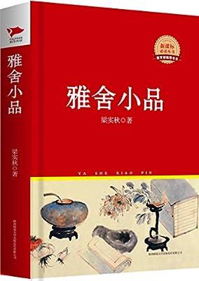 新课标必读丛书:雅舍小品.pdf